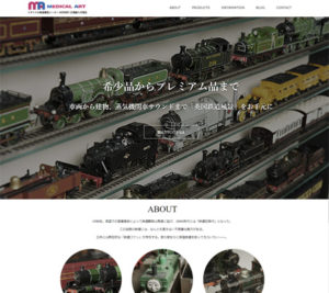 イギリス鉄道模型輸入販売のメディカルアート