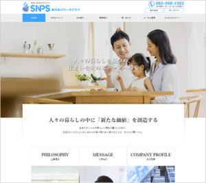 新日本パワーサプライ