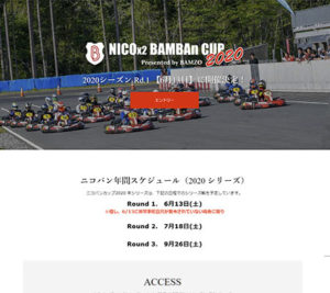 ニコバンカップ2020