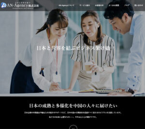 AN-Agency株式会社